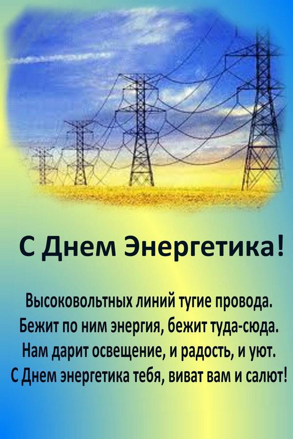 Прикольные поздравления с днём электрика